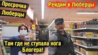 Рейд по Просрочка со вкусом Запрета Фото  Люберцы магазины  Хайп Блогеры Охрана