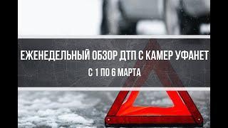 Еженедельный обзор ДТП с 1 по 6 марта 2020 года
