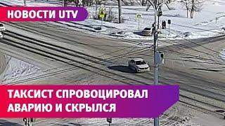 Таксист спровоцировал аварию и скрылся с места ДТП