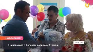 Новости UTV. С начала года в Салавате родились две тройни