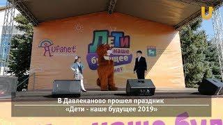 UTV. Новости запада Башкирии за 16 сентября