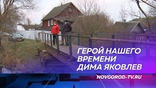 Школьника из Пролетария Диму Яковлева, спасшего весной тонущего ребенка, теперь знают по всей России