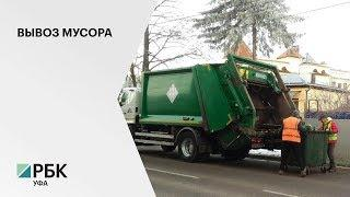 """За вывоз мусора """"Спецавтохозяйство"""" Уфы готово заплатить свыше 120 млн руб."""