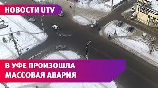В Уфе произошла массовая авария