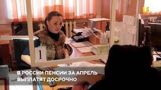 Новости UTV. Пенсии за апрель выплатят досрочно