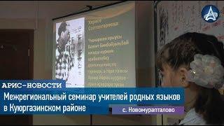 Межрегиональный семинар учителей родных языков в Куюргазинском районе
