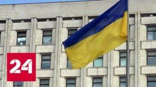 Российским наблюдателям от ОБСЕ не разрешили присутствовать на выборах в Раду - Россия 24