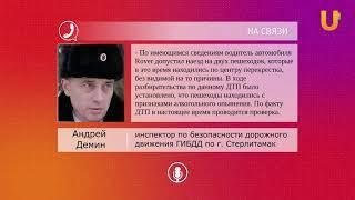 Новости UTV. ДТП на перекрестке Нахимова-Дружбы