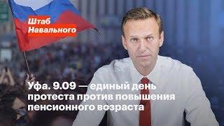 Уфа. 9.09 — единый день протеста против повышения пенсионного возраста