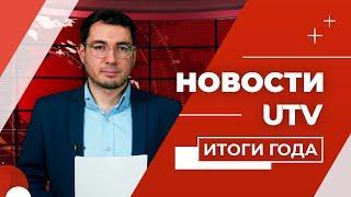 Новости Уфы и Башкирии от 06.01.2021 | Итоги года