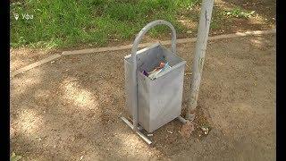 Жители Башкирии благодаря системе «Инцидент» добились установки урн для мусора