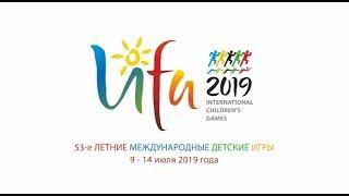 В Уфе проходит подготовка к международным детским играм