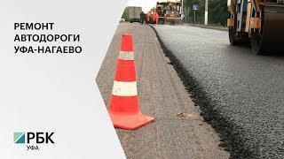 В Уфе выбрали подрядчика для ремонта участка дороги от ул. Бородинской до трассы М-5