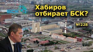 """""""Хабиров отбирает БСК?"""". """"Открытая Политика"""". Выпуск - 229"""