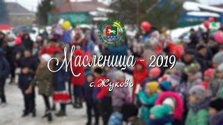 Масленица 2019 | c. Жуково