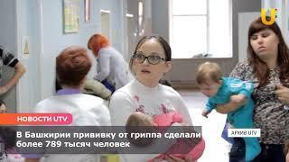 Новости UTV. Прививки от гриппа