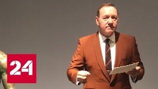 Первый выход в свет с 2017-го: Спейси прочел стих об истощенном бойце - Россия 24