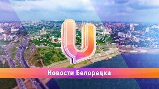 Новости Белорецкого района (многодетная мама-волонтер и дистанционное обучение)