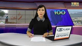Новости Белорецка на русском языке от 2 августа 2019 года. Полный выпуск.