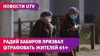 Радий Хабиров призвал штрафовать нарушающих самоизоляцию пожилых людей