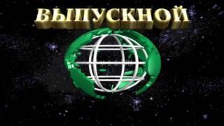 Выпускной в  Башкирской  Гимназии  4Б класса г.Нефтекамск 2016