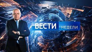 Вести недели с Дмитрием Киселевым(HD) от 23.06.19