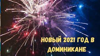 ПРАЗДНУЕМ НОВЫЙ 2021 ГОД В ОТЕЛЕ БАВАРО ПРИНЦЕСС. Новый год в Доминикане.