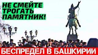 Активисты Башкирии организовывают массовый протест в Уфе 11 октября!