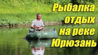 Рыбалка и отдых на реке Юрюзань.