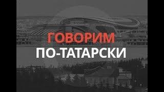 """Говорим по-татарски: «Средство» – """"Әмәл"""" от 26 ноября 2019 года"""