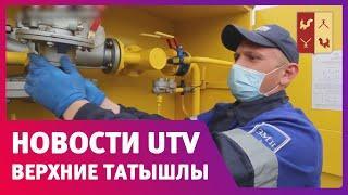 Новости Татышлинского района от 04.06.2020