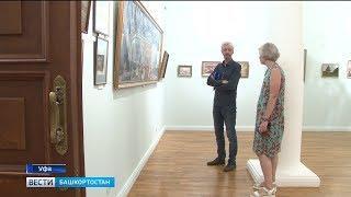 В Нацмузее Башкортостана открылась выставка «Любимый город»