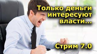 """СТРИМ 7.0, """"Открытая Политика"""", Андрей Потылицын, 26.04.20 г."""