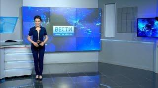 Вести-Башкортостан: События недели - 09.07.17