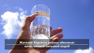 Новости севера Башкирии за 5 августа (Бирск, Мишкино, Бураево)