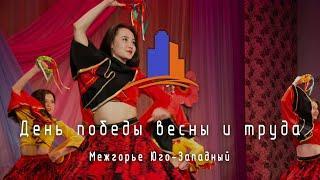 (ЮЗ-2019) Концерт ко Дню Весны и Труда