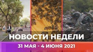 Новости Уфы и Башкирии | Главное за неделю с 31 мая по 4 июня