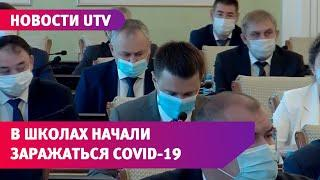 Школьники Башкирии начали заражаться коронавирусом