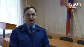 Перед судом предстанет экс-начальник Белорецкого лесничества