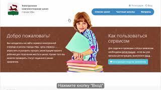Инструкция подачи заявления  через портал Электронное комплектование школ Республики Башкортостан