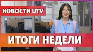 UTV. Новости Уфы и Башкирии. Главное за неделю с 25 по 29 мая