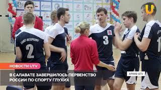 Новости UTV. В Салавате завершилось Первенство России по спорту глухих