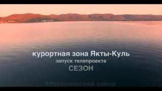 СЕЗОН.Якты-Куль 4K