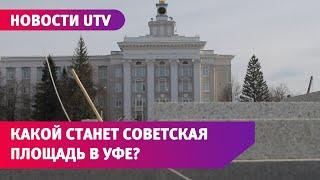 «Сухой фонтан» и четыре сквера. Показываем, что будет на обновленной Советской площади в Уфе