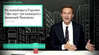 ГНИЛЫЕ Методы Борьбы С Оппозицией в Новосибирске и Уфе   Алексей Навальный
