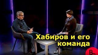 """""""Хабиров и его команда"""". """"Время Свободных"""".  Андрей Потылицын"""