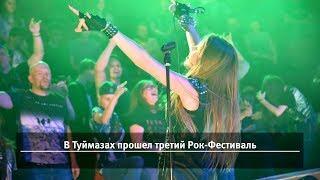 UTV. Новости запада Башкирии за 13 августа