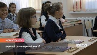 Новости UTV. Первый раз в первый класс!