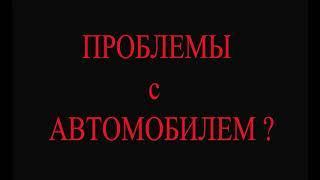 "Автосервис ""Инженер"" г. Белебей"