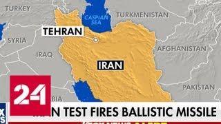 Иран произвел запуск баллистической ракеты - Россия 24
